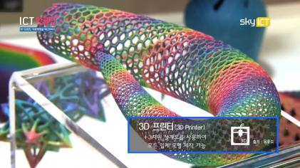 3D 프린트, 의료혁명을 예고하다!_ICT 핫클립