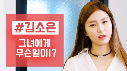첫번째 챌린저 김소은 편 그녀의 미션결과는?!