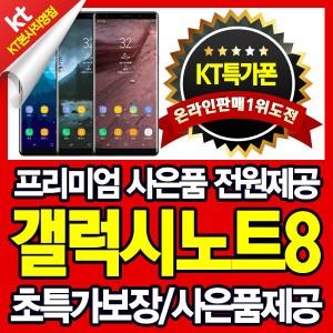 KT본사직영 갤럭시노트8 SM N950 사은품제공 KT프라자