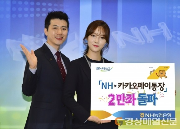 NH x 카카오페이 통장 '2만좌' 돌파