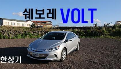 쉐보레 2세대 볼트 시승기 Feat.나윤석(Chevrolet Volt review) - 2017.05.26
