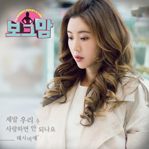 태사비애, '보그맘' 양동근-박한별 러브테마 OST 공개