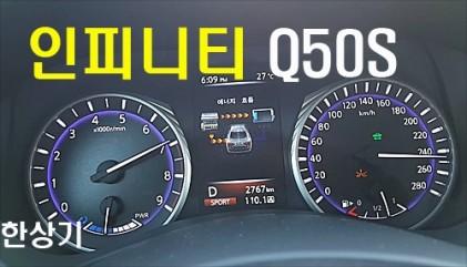 인피니티 Q50S 하이브리드 0→250km/h 가속(Infiniti Q50S Hybrid Acceleration) - 2017.05.22
