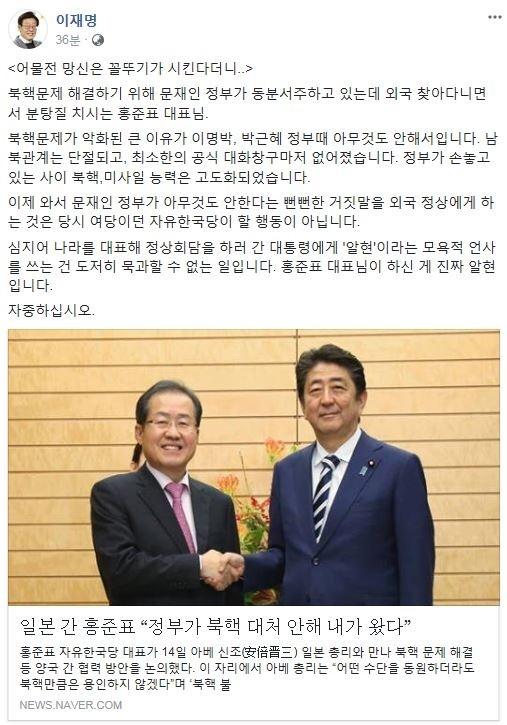 """이재명 성남시장, 홍준표 향해 '일갈'…""""어물전 망신은 꼴뚜기가"""""""