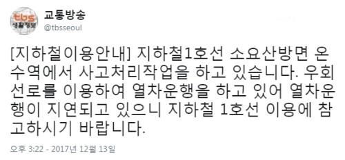 서울 지하철 1호선 온수역 사상사고 발생으로 운행지연…인명피해는 얼마나?
