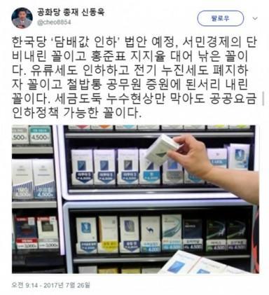 """담배값 인하, 신동욱…""""철밥통 공무원 증원에 된서리 내린 꼴"""""""