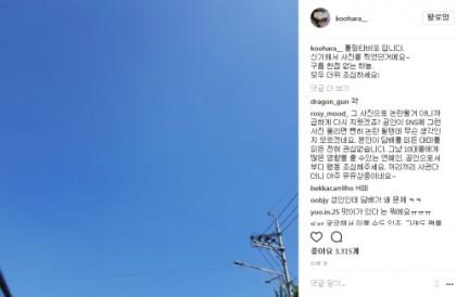 """구하라, 대마 의심 논란 해명 """"롤링타바코입니다"""""""