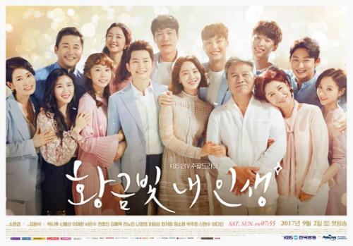 '저글러스-흑기사-황금빛' 안방극장 접수한 KBS 드라마
