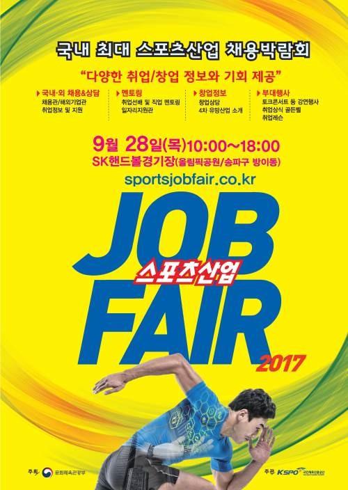 '스포츠산업 JOB FAIR 2017' 채용박람회 개최