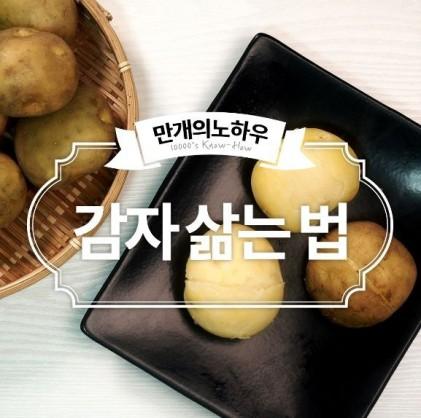 포실포실 감자 진짜 맛나게 삶는 방법! 감자삶는법