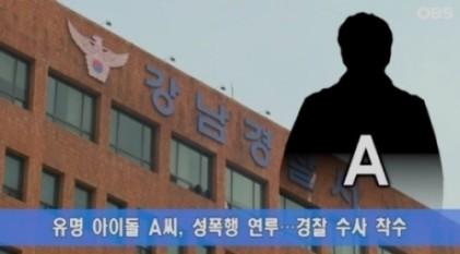아이돌 성폭행 A군, 실명 추측글부터 사생활 비판 쏟아져
