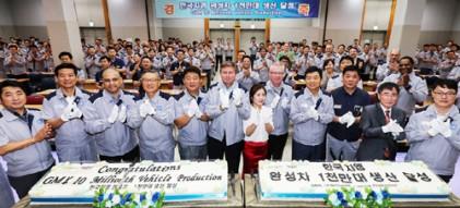 한국GM 완성차 누적 생산 1000만대 돌파
