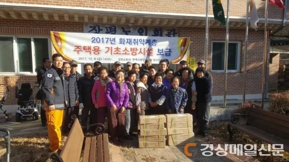 김천소방서, 평촌리 외 3개 마을 화재취약계층에 소방시설 보급