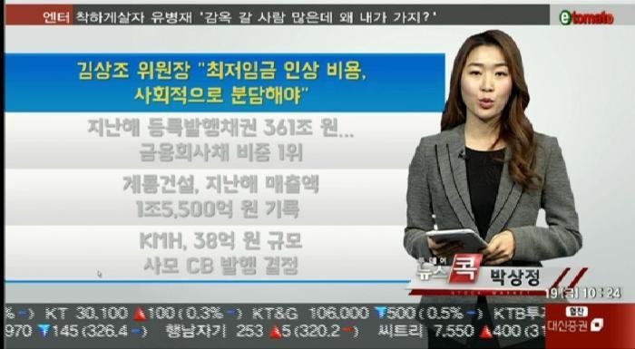 """(뉴스콕)김상조 위원장 """"최저임금 인상 비용, 사회적으로 분담해야"""""""