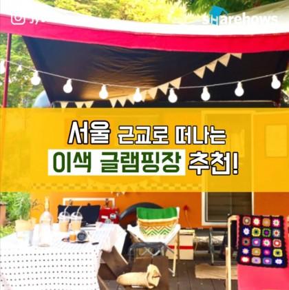 """내일 당장 떠날 수 있는 서울 근교 """"이색 글램핑장"""" 추천!"""