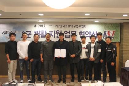 선수협, 올어바웃베이스볼아카데미와 2군 재활지원 협약
