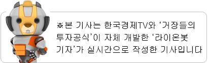 라이온봇 기자 -한국경제TV