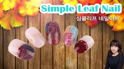 심플리프 네일아트 / Simple Leaf Nail Art
