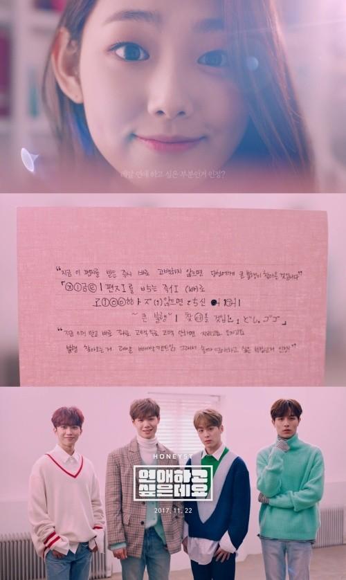 허니스트, '연애하고싶은데요' 티저 공개…구구단 미나 깜짝 등장