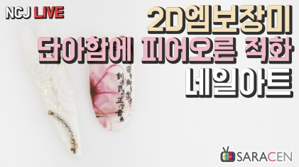 NCJ Live! - 2D 엠보장미, 단아함에 피어오른 적화네일아트  /  2D Embo roses, red flower nail art