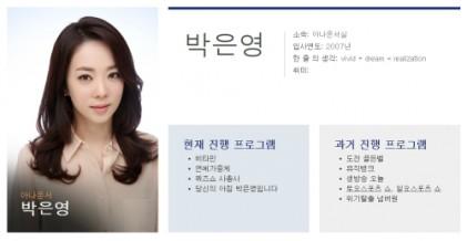 KBS, 육아휴직 황정민