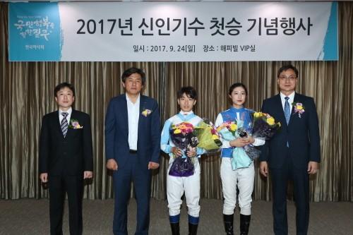 한국마사회 신인기수 김덕현·김효정·이동진 등 3인방의 첫 승 기념행사 개최