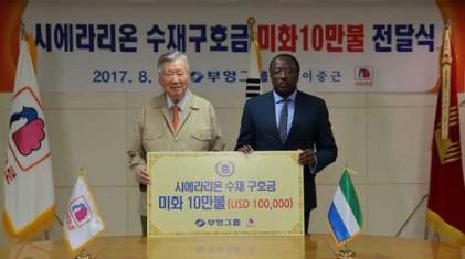 부영, 시에라리온에 수재구호금 10만달러