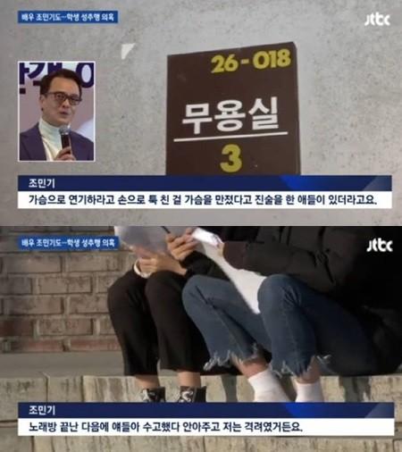 송하늘 폭로 예상 못한 '조민기 성추행' 내막