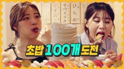 초밥뷔페에서 초밥 100개 먹기 도전