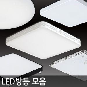 국산/LED방등/50W/LED형광등/LED전구/LED조명/거실등