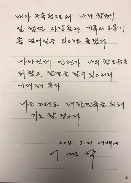 """'동부구치소行' 이명박 페이스북 """"대한민국 위해 기도할 것"""""""