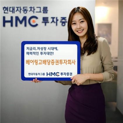 HMC증권, 저금리·저성장시대 투자대안