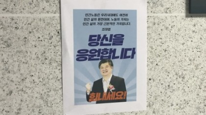 野 의원실에 붙은 응원 포스터…의혹은