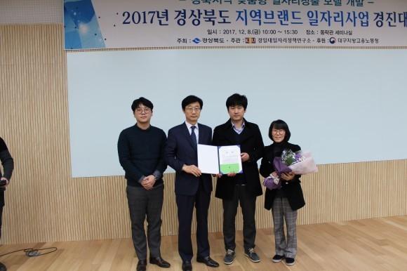 영천시, 일자리사업 경진대회