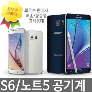 갤럭시 S6 노트5 공기계 중고 스마트폰 N920 G920