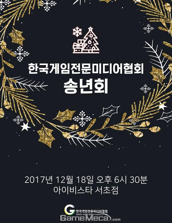 올해의 게임기자상, 게임전문미디어협회 송년회서 발표
