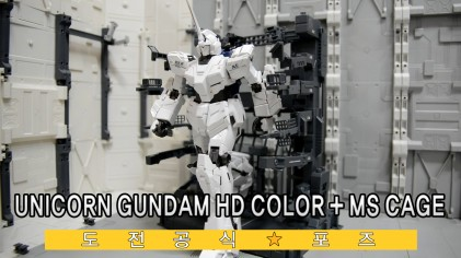 MG 1/100 유니콘 건담 HD 컬러 + MS 케이지 / UNICORN GUNDAM HD COLOR + MS CAGE
