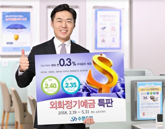 수협은행, 연 최고 2.40% '외화정기예금' 특판