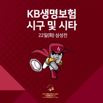 넥센, 22일 삼성전에서 KB생명보험과 함께 시구·시타 행사 진행