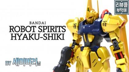 로봇혼 백식 / ROBOT SPIRITS HYAKU-SHIKI