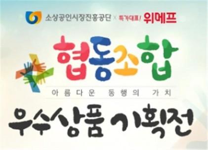 위메프, 소상공인협동조합 온라인 판로지원 나서