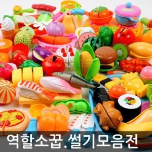 오즈토이/2017년신상품썰기90종/개별포장/역할교재