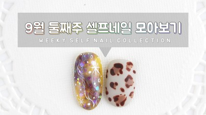 9월 둘째주 셀프네일 모아보기 / Weekly self nail art collection