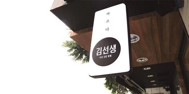 """바르다 김선생 '갑질'에 누리꾼들 """"약삭빠르다 김선생' 조롱 봇물"""