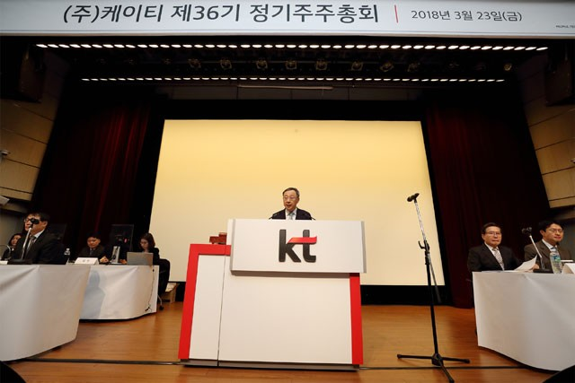 KT, 새노조 반발 속 주총 개최…지배구조 개편 등 안건 모두 통과
