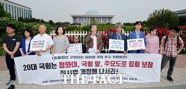 """참여연대, """"20대 국회는 집시법 개정에 착수하라"""""""