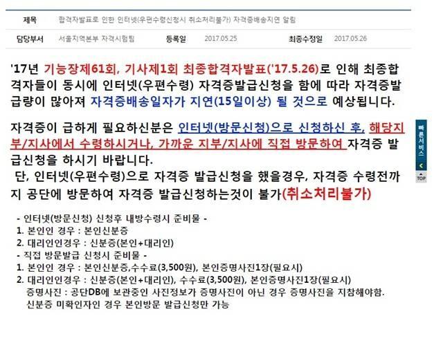큐넷, 합격자 발표로 인한 자격증발급신청 폭주!