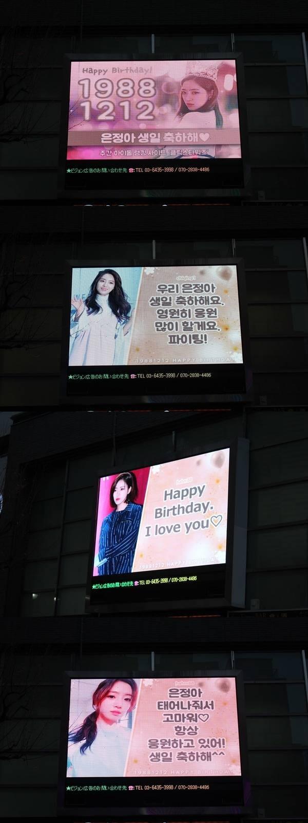 """티아라 은정, 생일 맞아 팬마음 담은 韓·日 전광판 """"축하해"""""""