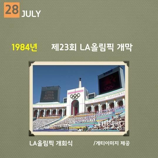 1984년 LA올림픽 개막