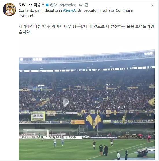 """이승우, 세리에A 데뷔 """"행복하다. 더 발전하겠다!"""""""